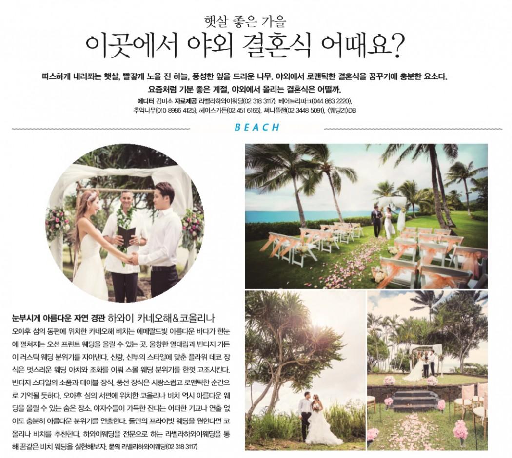 미디어: 웨딩 21 (2016년 10월호) 매거진에 소개된 라벨라 스페셜 웨딩
